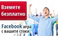 Вземете Безплатно – Facebook Игра с вашите стоки