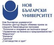 Нов български университет  – Локален център Видин  обявява прием за бакалавърски програми