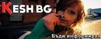 Kesh.bg – Бъди информиран!