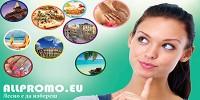 Оферти за почивка в Гърция,Турция,България…