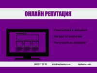 Изграждане на онлайн репутация