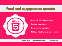 Front-end кодиране – Html5, Css3, Bootstrap