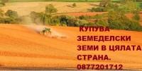 Земеделска земя-КУПУВА