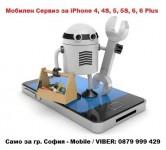 Мобилен сервиз за Apple iPhone 4, 4S, 5, 5S, 6, 6Plus само за гр. София