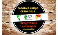 РАБОТА В КИПЪР – СЕЗОН 2016
