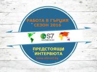 РАБОТА В ГЪРЦИЯ – СЕЗОН 2016
