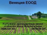 Купувам в областите: Враца, Монтана, Видин и Плевен земеделска земя.