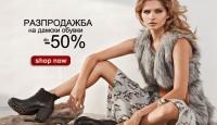Дамски обувки, Дамско бельо и Бански – Онлайн магазин NinoConti