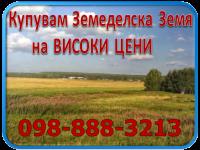 Купувам земеделска земя