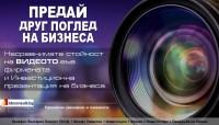 Специализирано Презентационно Корпоративно Видео с Инвестиционна насоченост